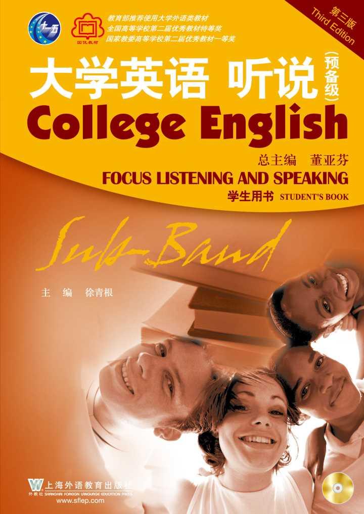 大学英语精读预备级_大学英语(第三版)系列:听说教程 预备级 学生用书 - mp3下载 ...